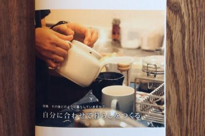 あいのは,荻窪の家,マンションリフォーム,女性